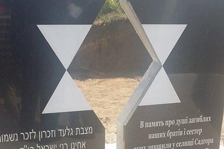 На місці розстрілу євреїв у Садгорі відкрили пам'ятний знак