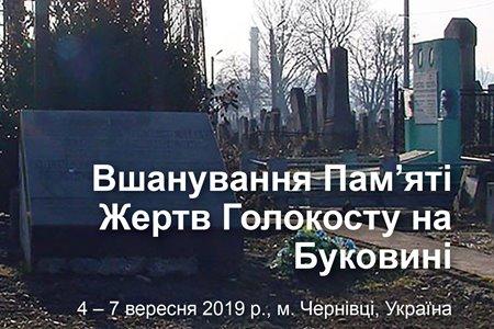 Заходи із вшанування пам'яті жертв Голокосту на Буковині