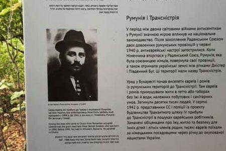 В пам'ять розстріляних буковинських євреїв