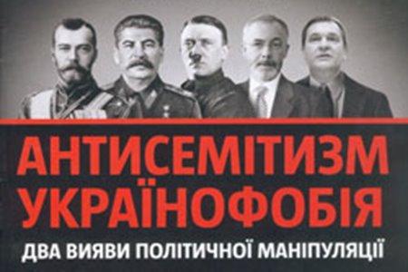 Подолання тоталітарного минулого. Пам'ять про Голокост як європейський вибір України (початок)