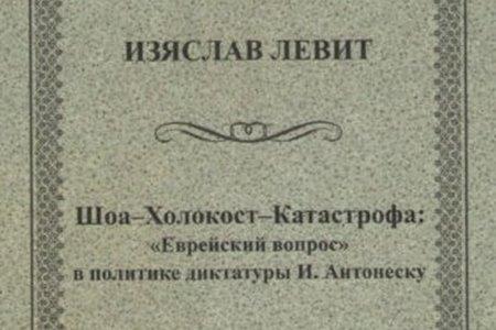 Книга И. Левита о Холокосте в Румынии и на контролируемых ею территориях