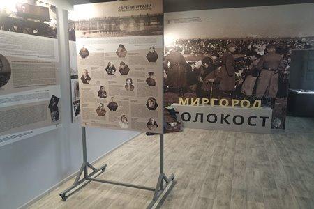 У Миргороді відкрили Музей Голокосту