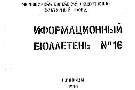 Информационные бюллетени «Черновицкого еврейского общественно-культурного фонда» (часть 1)