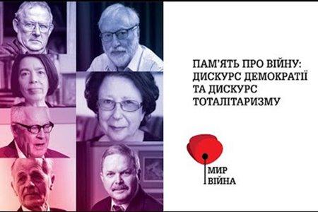 Пам'ять про війну: дискурс демократії та дискурс тоталітаризму
