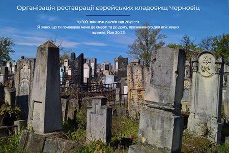 Сайт реставрації єврейського кладовища у Чернівцях