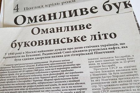 Оманливе буковинське літо 1940-го: історик Ігор Буркут про трагічні події історії краю