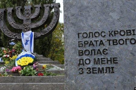 Звернення української культурної та наукової спільноти щодо меморіялізації Бабиного Яру