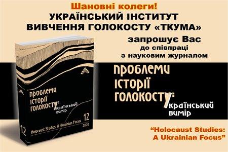 Науковий журнал «Проблеми історії Голокосту: український вимір»