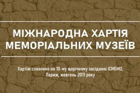 Міжнародна Хартія меморіальних музеїв
