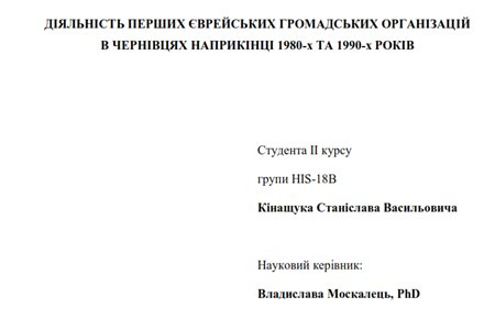 Діяльність перших громадських організацій в Чернівцях наприкінці 1980-х та у 1990-х рр.