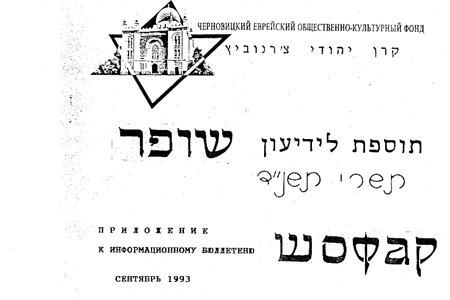 Информационные бюллетени «Черновицкого еврейского общественно-культурного фонда» (часть 2)