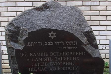 З нагоди Міжнародного дня пам'яті жертв Голокосту
